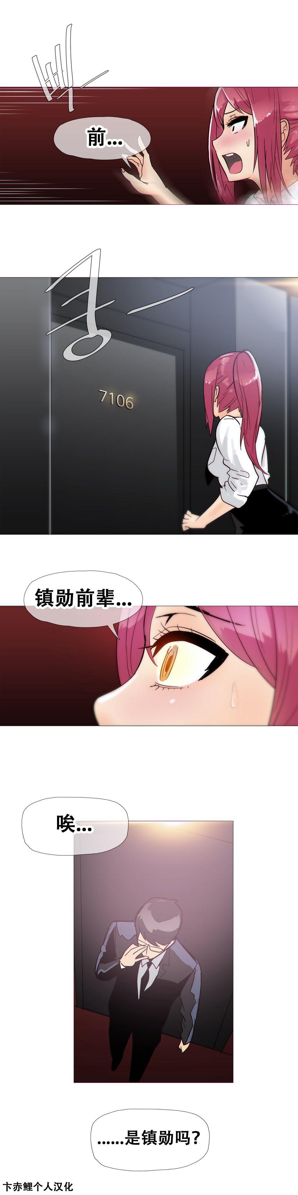 HouseHold Affairs 【卞赤鲤个人汉化】1~33话(持续更新中) 324