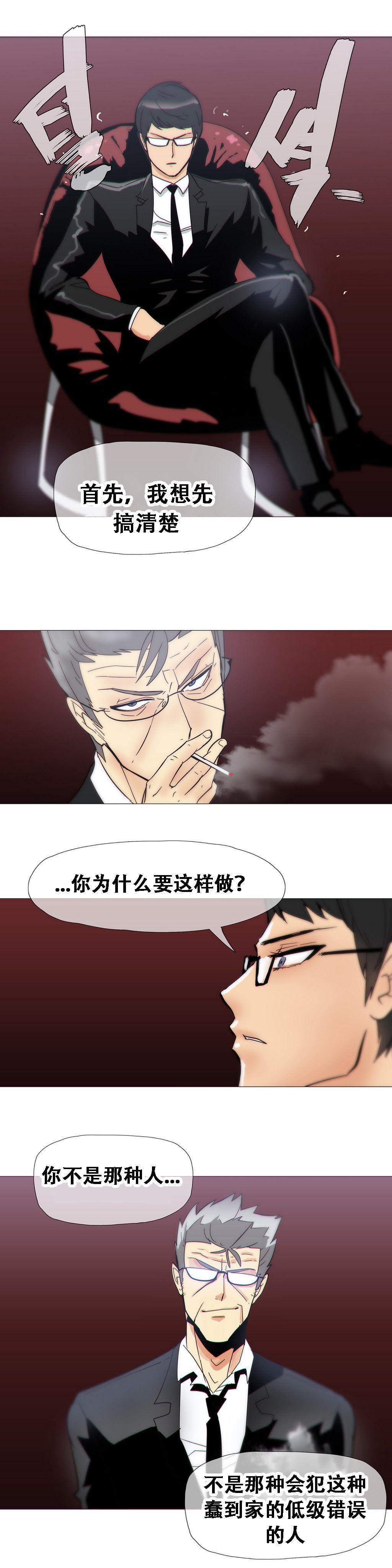 HouseHold Affairs 【卞赤鲤个人汉化】1~33话(持续更新中) 330