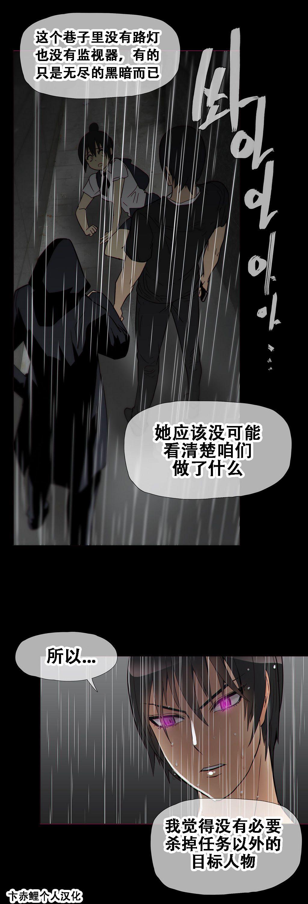 HouseHold Affairs 【卞赤鲤个人汉化】1~33话(持续更新中) 333