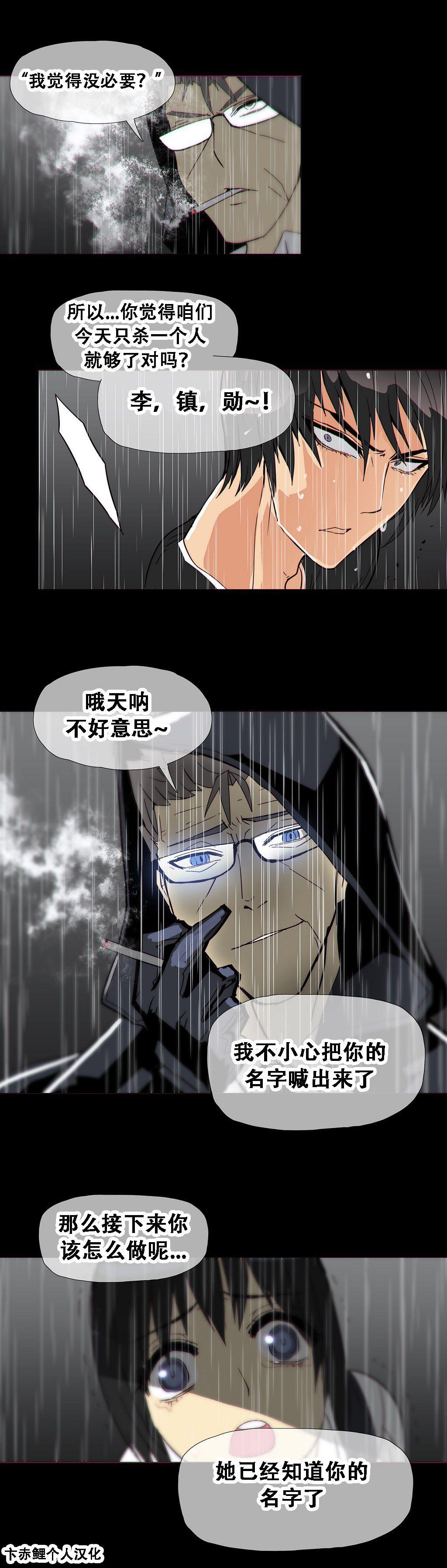 HouseHold Affairs 【卞赤鲤个人汉化】1~33话(持续更新中) 334