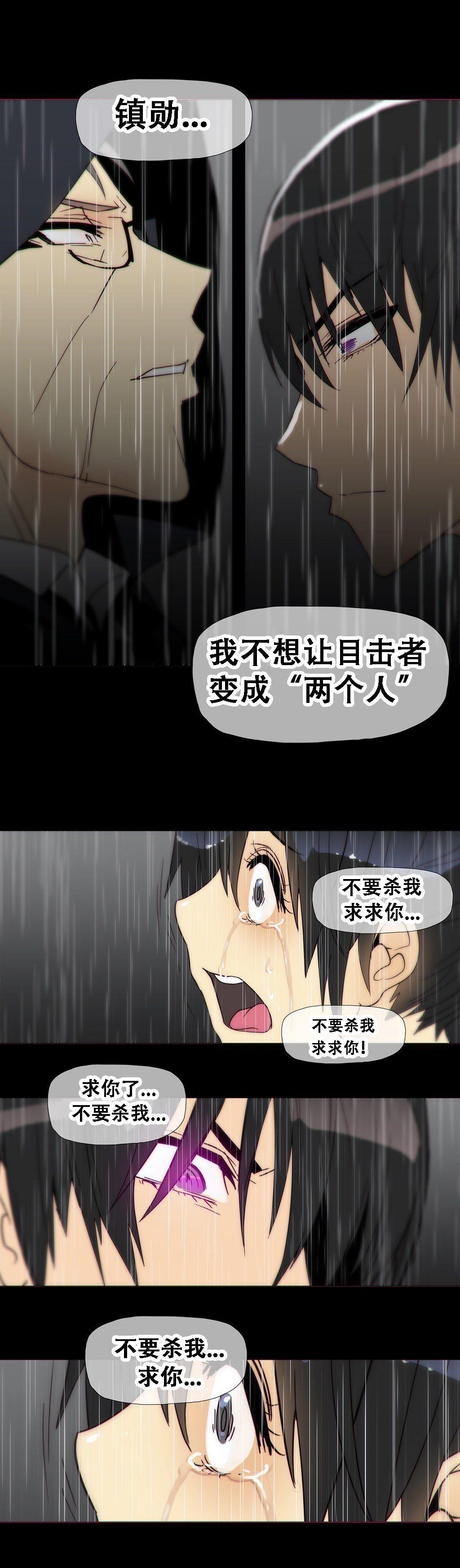 HouseHold Affairs 【卞赤鲤个人汉化】1~33话(持续更新中) 336