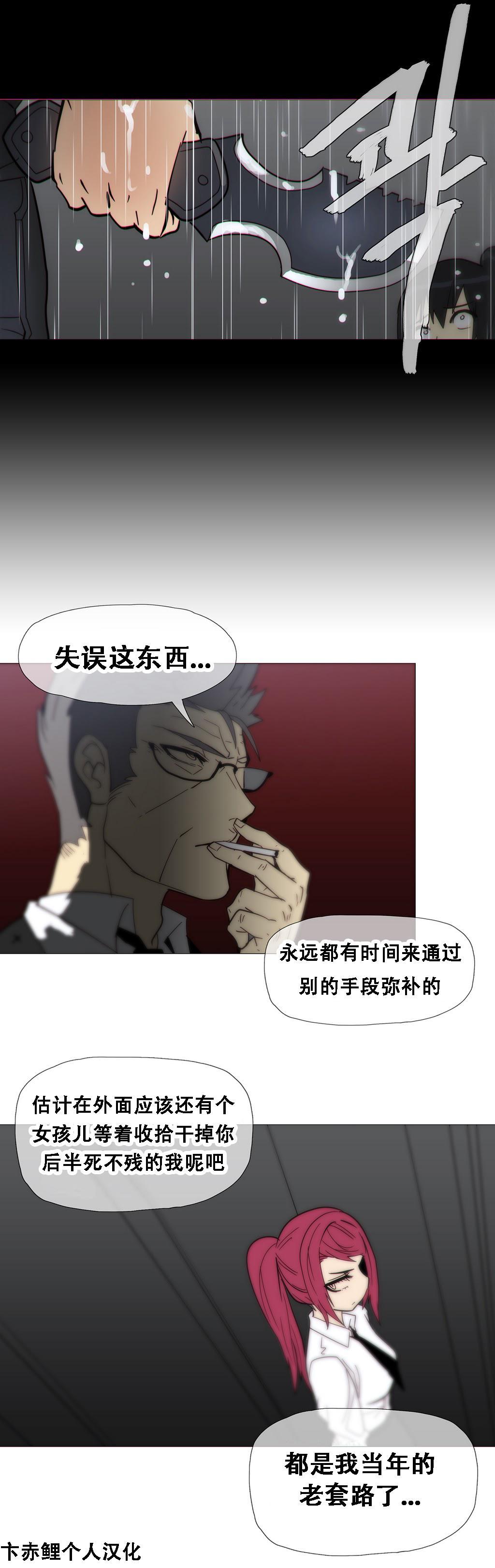 HouseHold Affairs 【卞赤鲤个人汉化】1~33话(持续更新中) 337