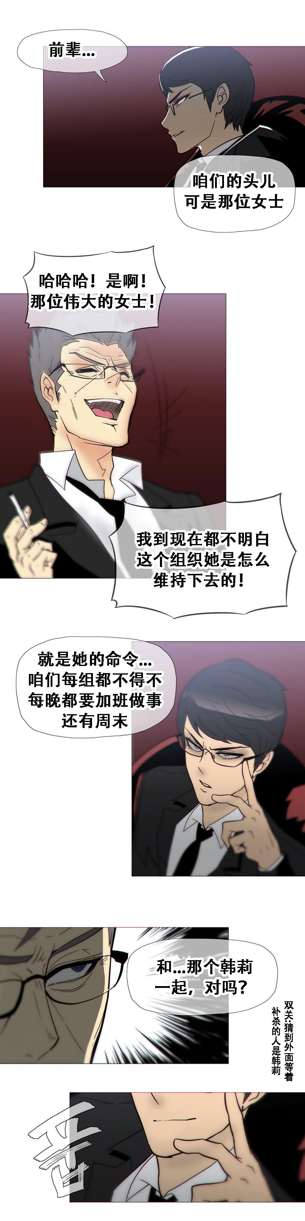 HouseHold Affairs 【卞赤鲤个人汉化】1~33话(持续更新中) 338