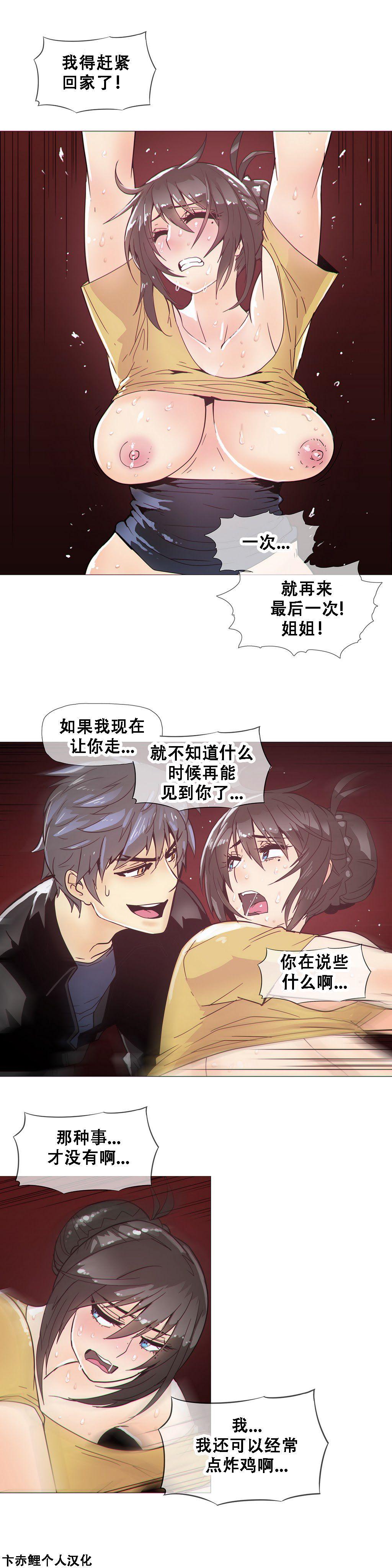 HouseHold Affairs 【卞赤鲤个人汉化】1~33话(持续更新中) 341