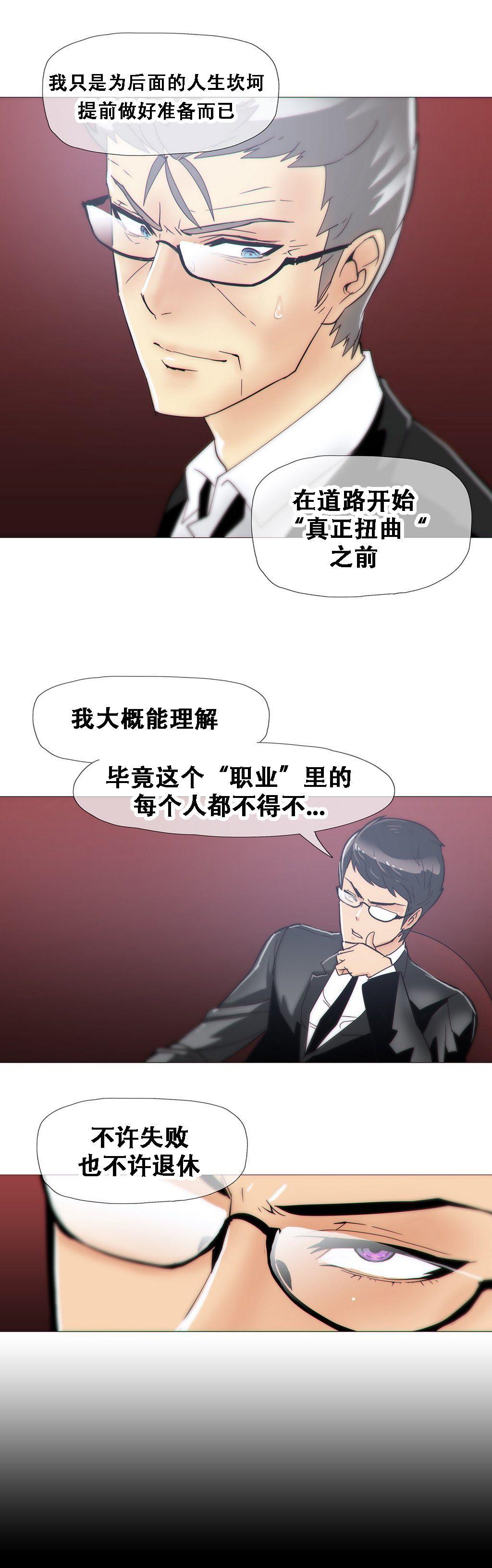HouseHold Affairs 【卞赤鲤个人汉化】1~33话(持续更新中) 346