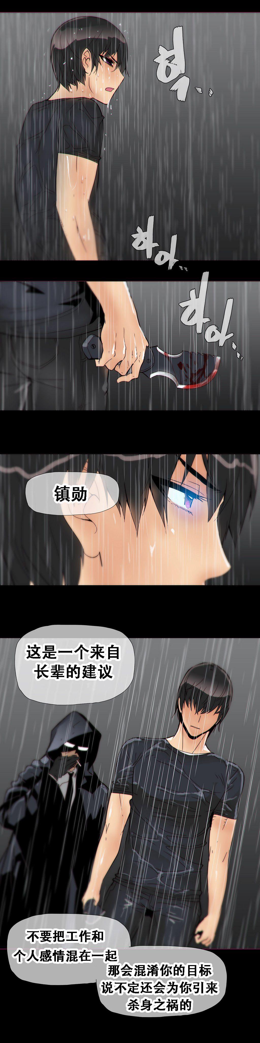 HouseHold Affairs 【卞赤鲤个人汉化】1~33话(持续更新中) 347