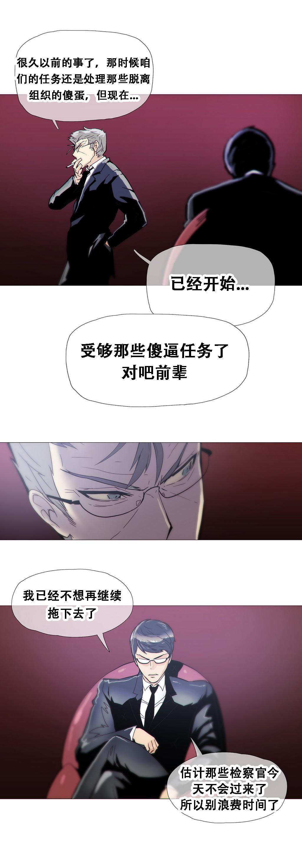 HouseHold Affairs 【卞赤鲤个人汉化】1~33话(持续更新中) 349