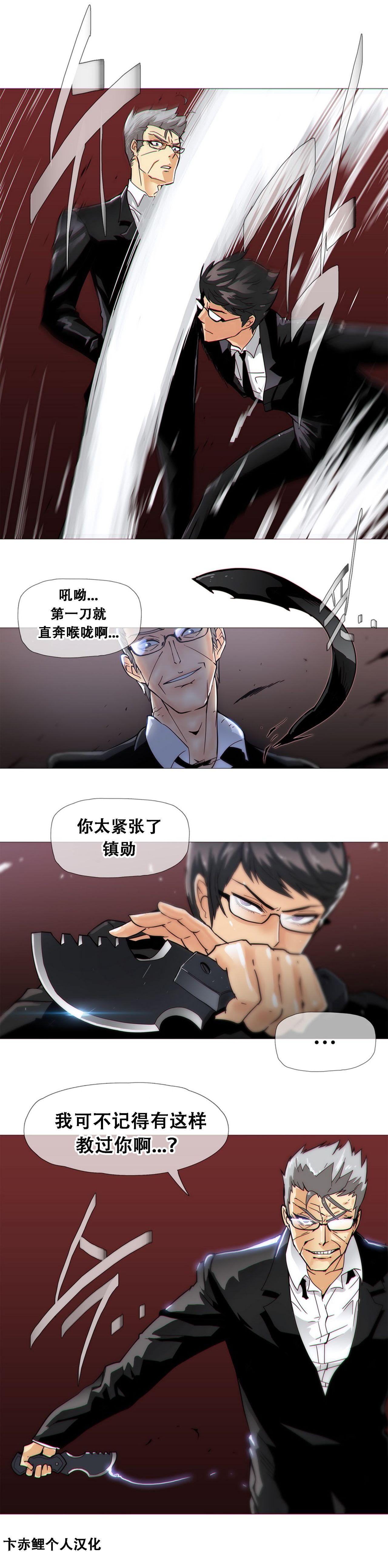 HouseHold Affairs 【卞赤鲤个人汉化】1~33话(持续更新中) 353
