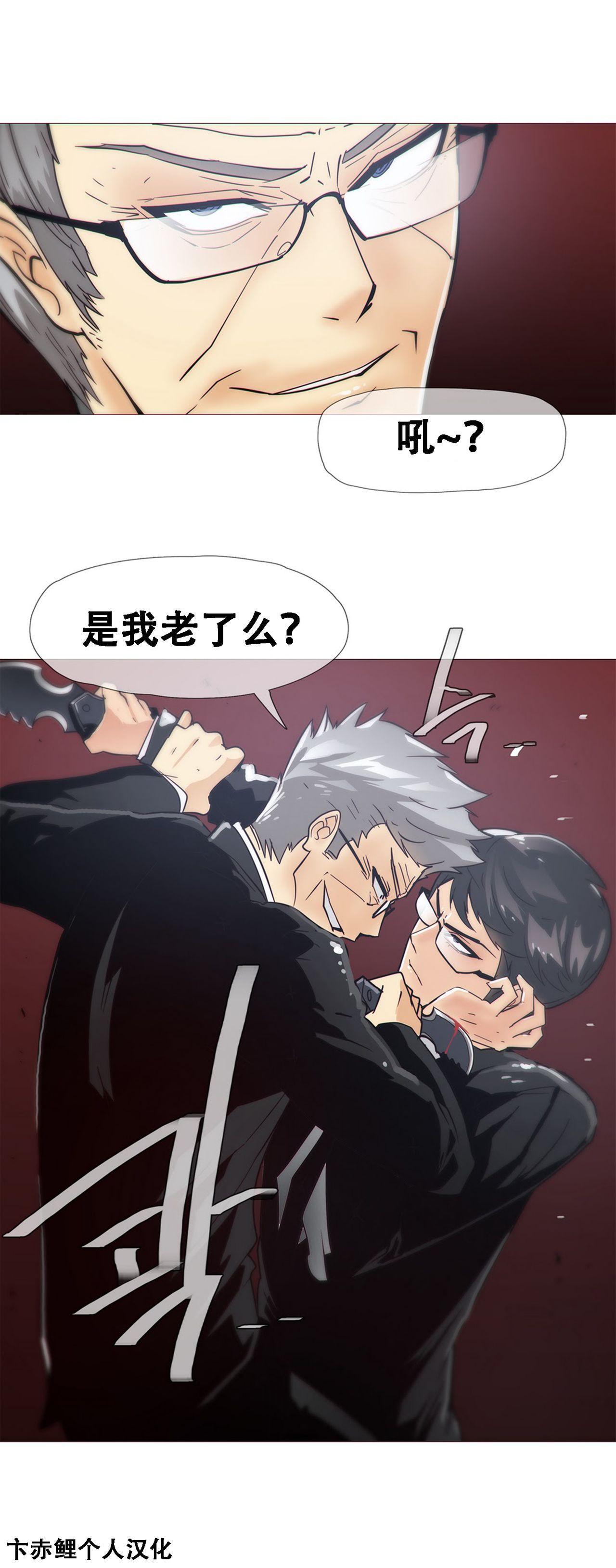 HouseHold Affairs 【卞赤鲤个人汉化】1~33话(持续更新中) 356