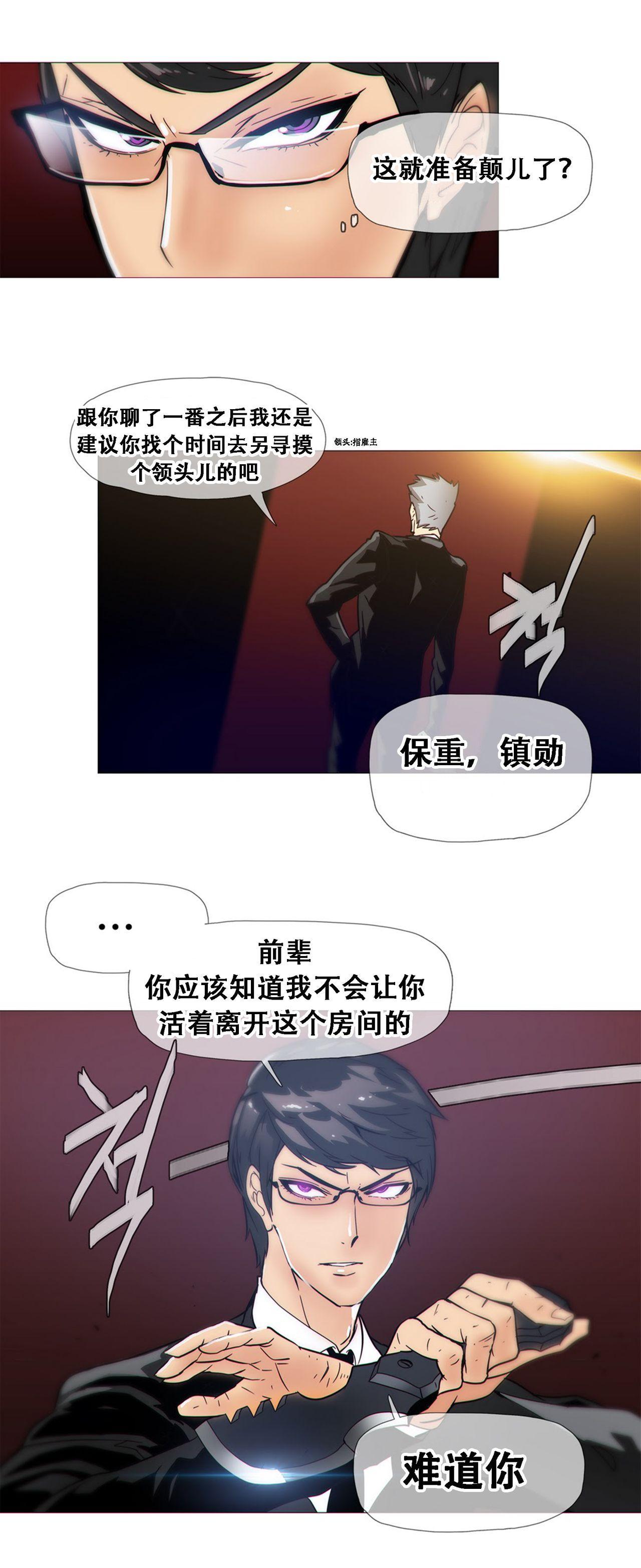 HouseHold Affairs 【卞赤鲤个人汉化】1~33话(持续更新中) 358