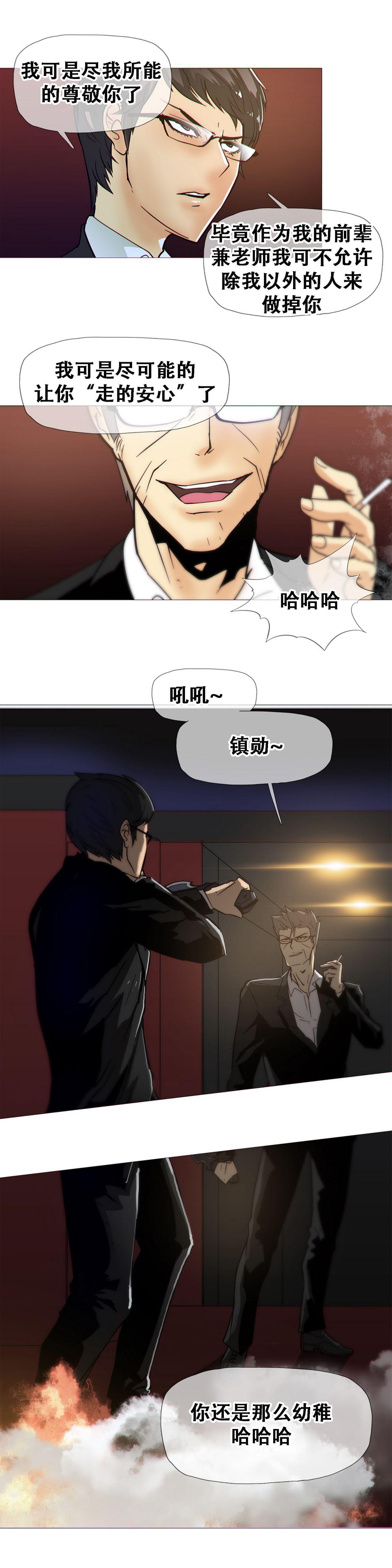 HouseHold Affairs 【卞赤鲤个人汉化】1~33话(持续更新中) 360