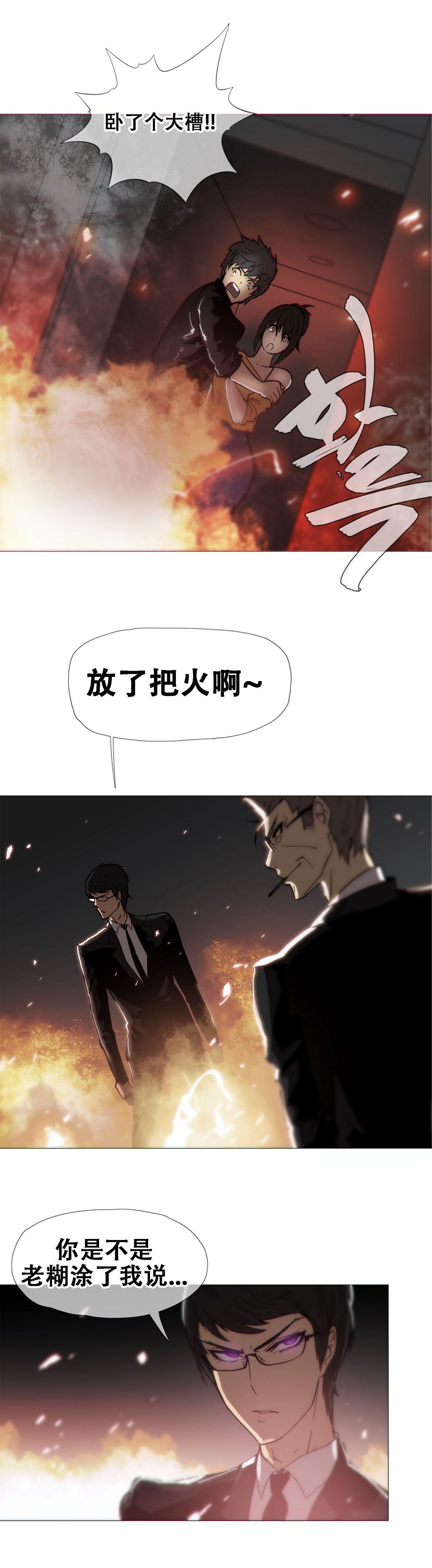 HouseHold Affairs 【卞赤鲤个人汉化】1~33话(持续更新中) 366
