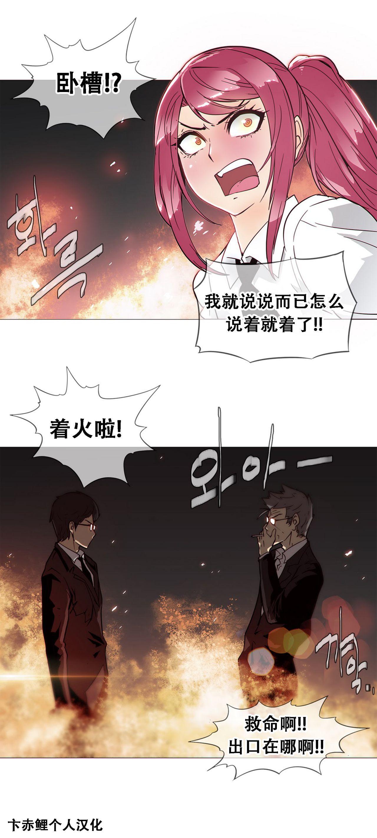 HouseHold Affairs 【卞赤鲤个人汉化】1~33话(持续更新中) 368