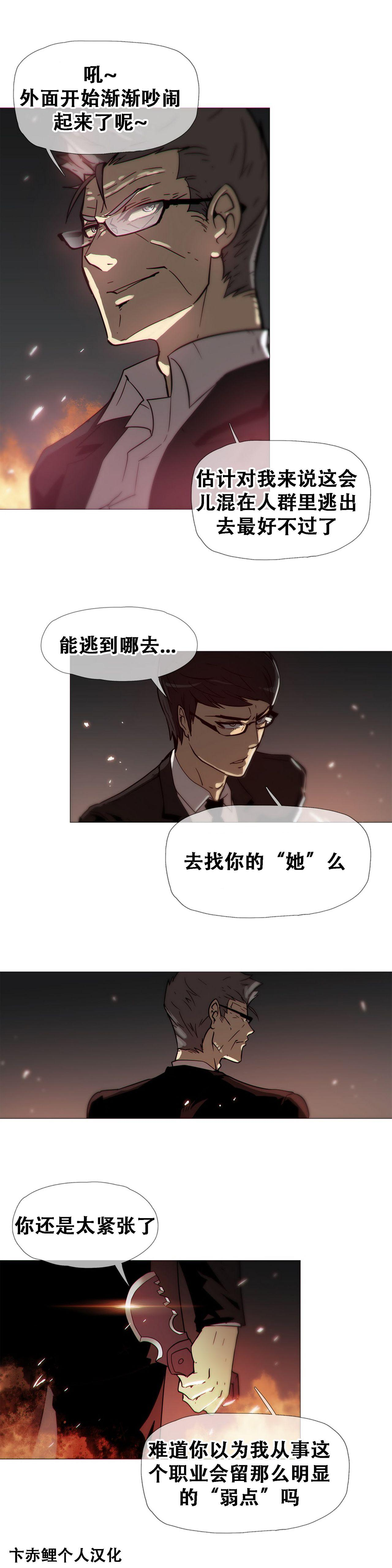 HouseHold Affairs 【卞赤鲤个人汉化】1~33话(持续更新中) 369