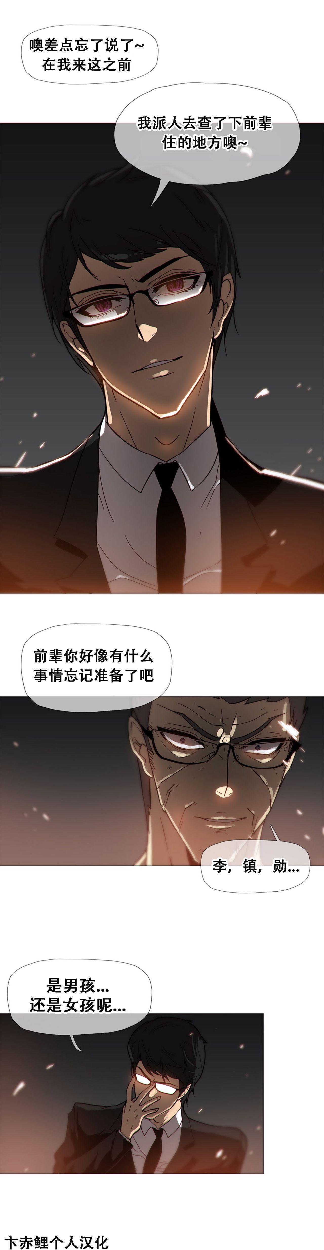 HouseHold Affairs 【卞赤鲤个人汉化】1~33话(持续更新中) 371