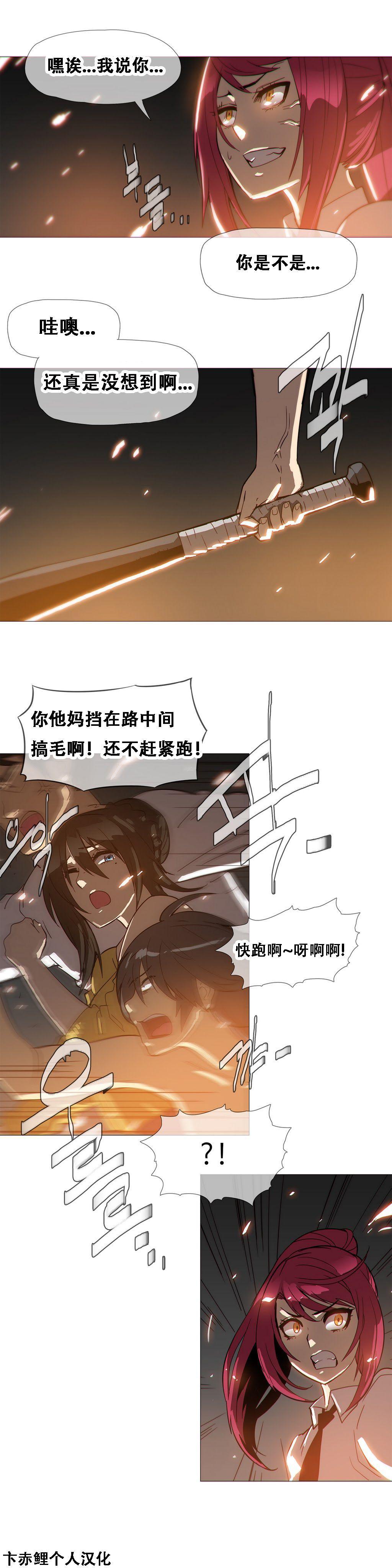 HouseHold Affairs 【卞赤鲤个人汉化】1~33话(持续更新中) 378