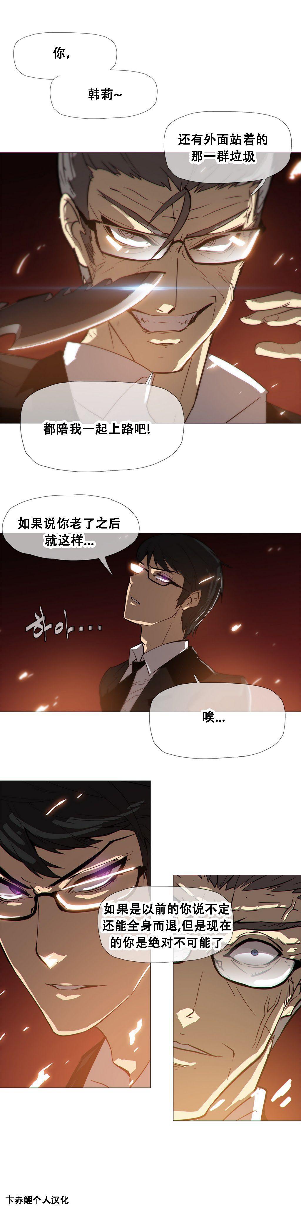 HouseHold Affairs 【卞赤鲤个人汉化】1~33话(持续更新中) 382
