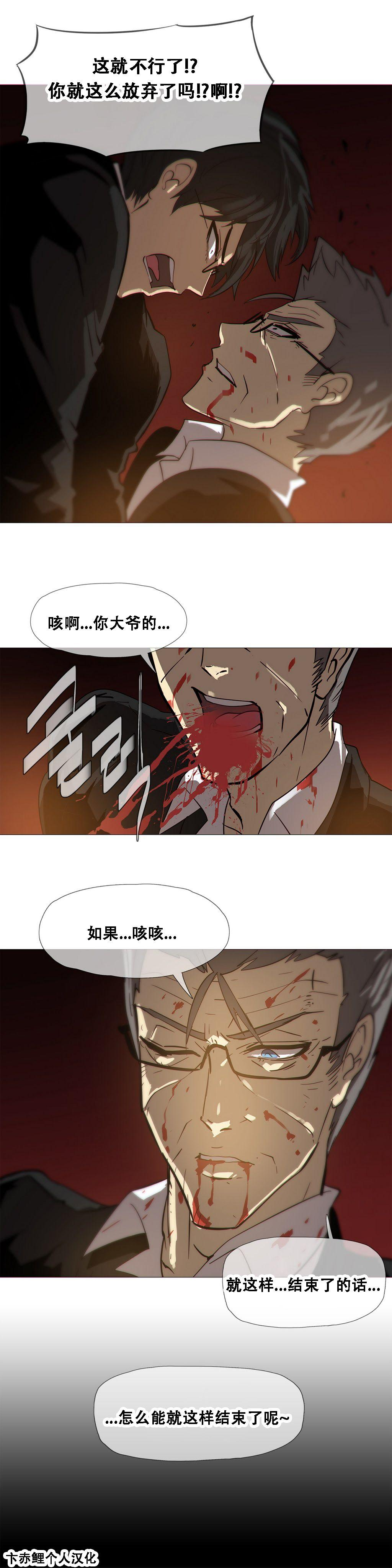 HouseHold Affairs 【卞赤鲤个人汉化】1~33话(持续更新中) 386