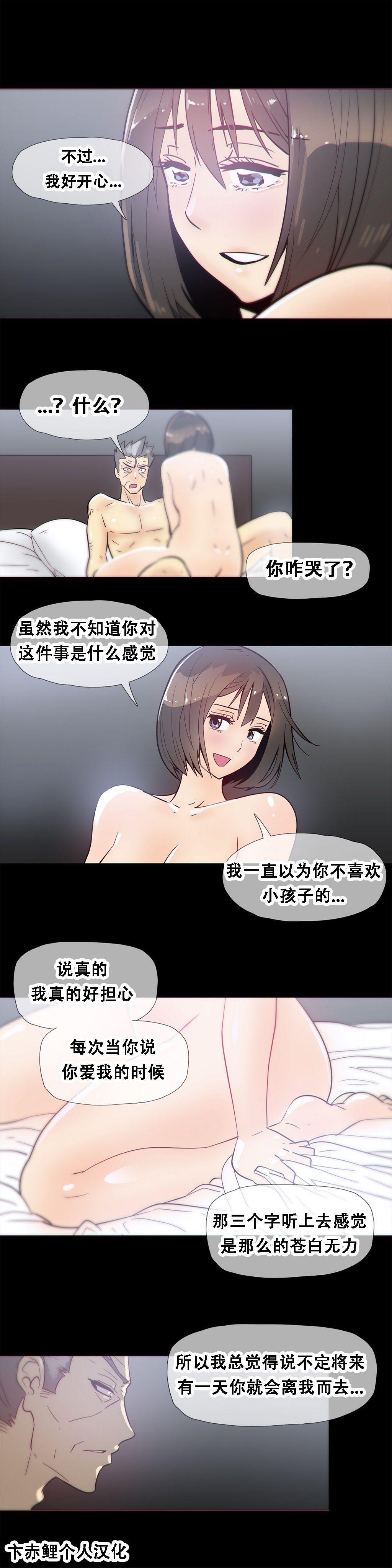 HouseHold Affairs 【卞赤鲤个人汉化】1~33话(持续更新中) 390