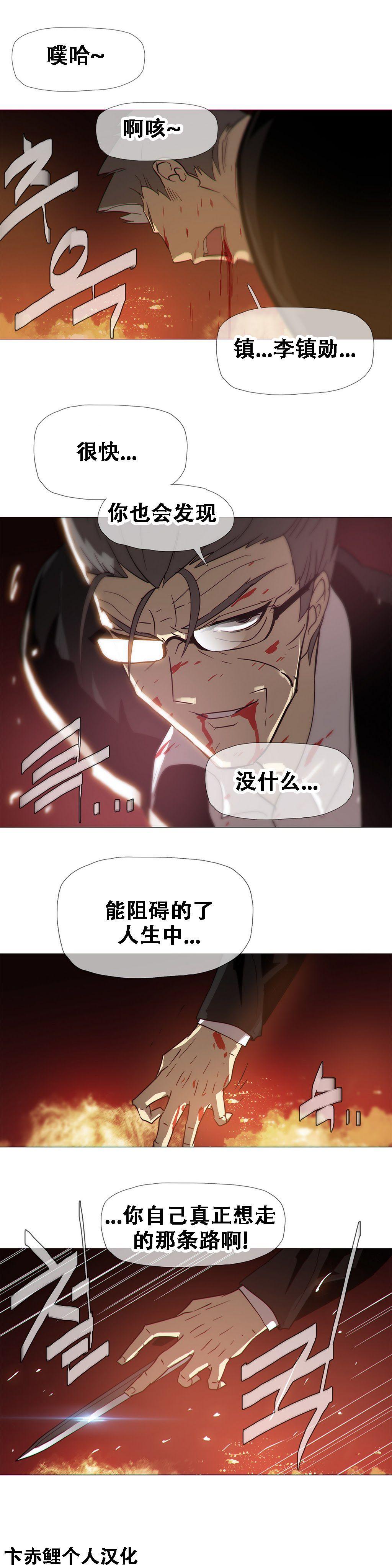 HouseHold Affairs 【卞赤鲤个人汉化】1~33话(持续更新中) 394