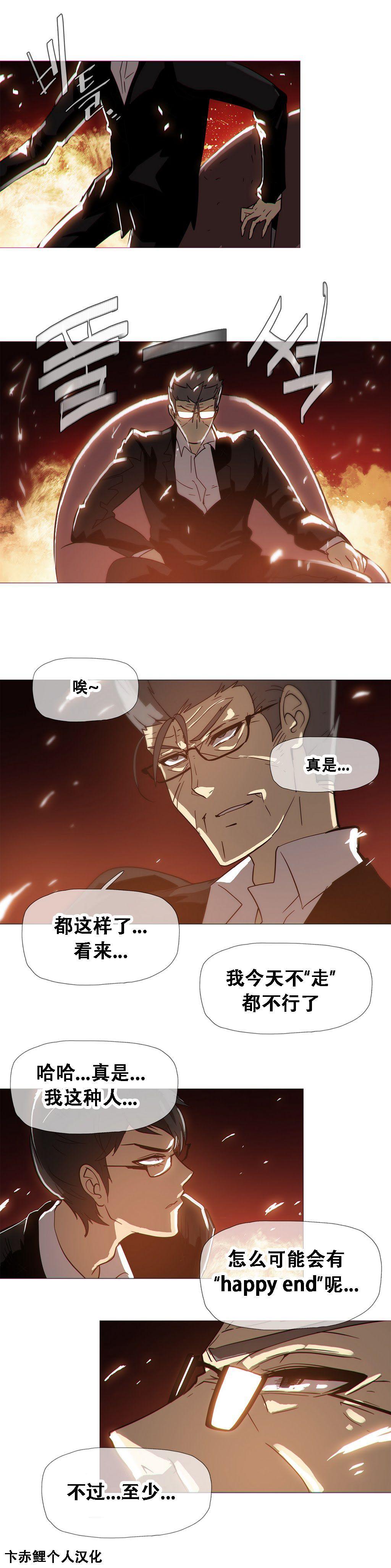 HouseHold Affairs 【卞赤鲤个人汉化】1~33话(持续更新中) 397