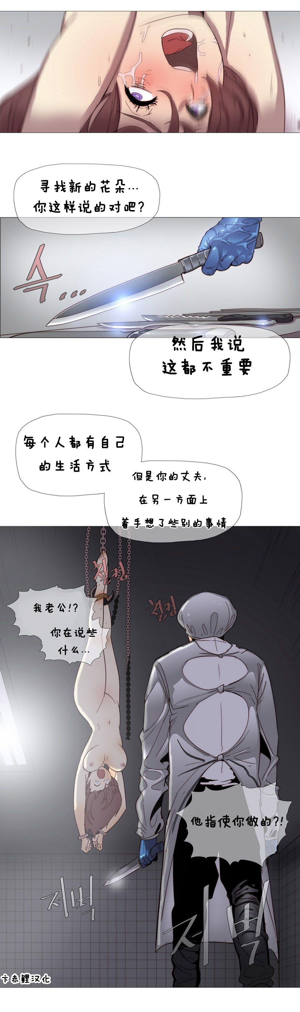HouseHold Affairs 【卞赤鲤个人汉化】1~33话(持续更新中) 40
