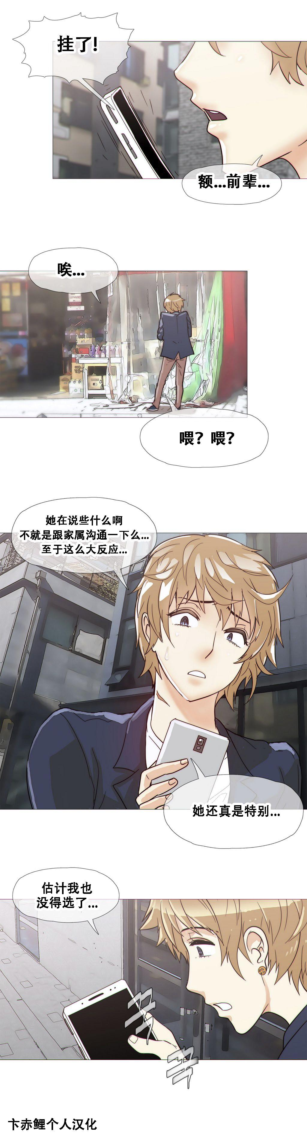 HouseHold Affairs 【卞赤鲤个人汉化】1~33话(持续更新中) 411