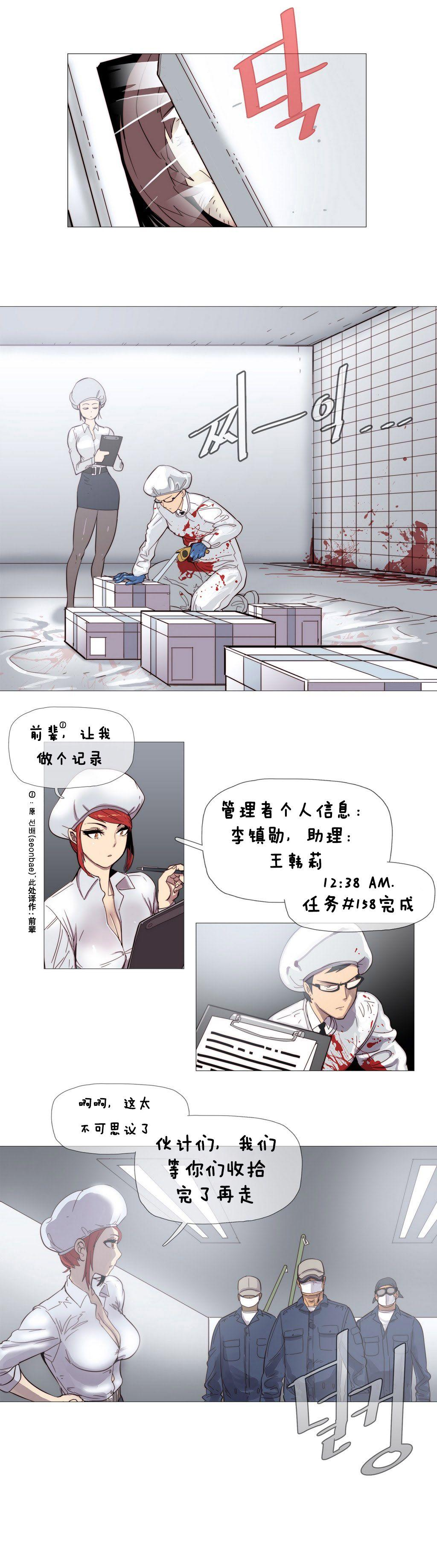 HouseHold Affairs 【卞赤鲤个人汉化】1~33话(持续更新中) 43