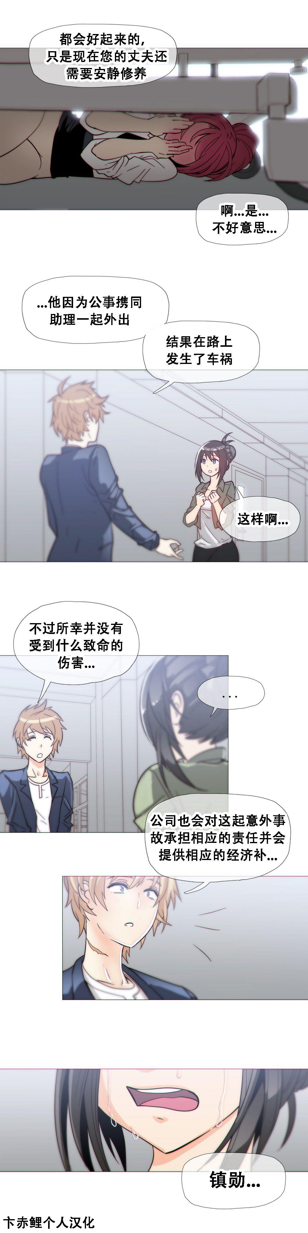 HouseHold Affairs 【卞赤鲤个人汉化】1~33话(持续更新中) 443