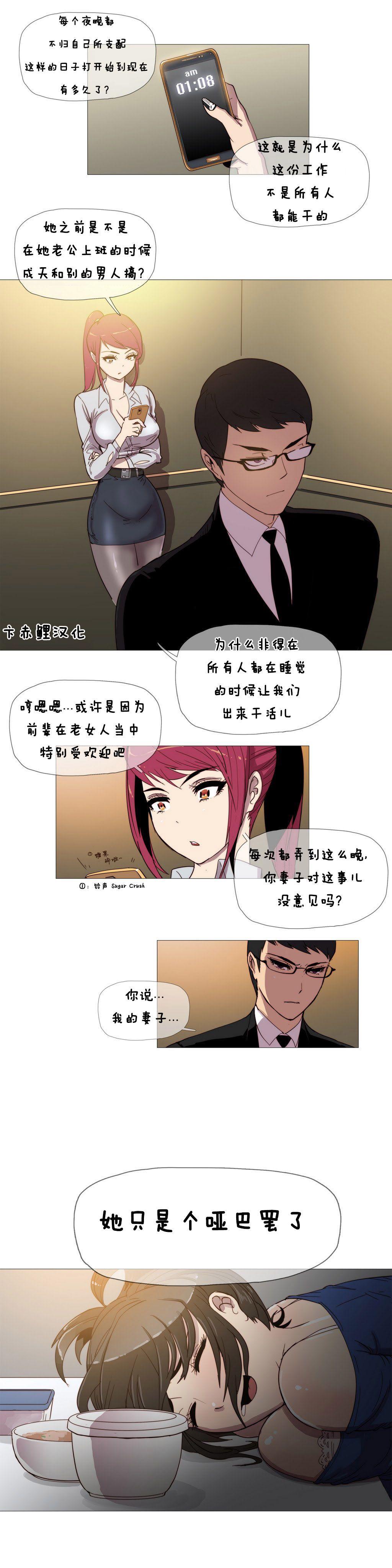 HouseHold Affairs 【卞赤鲤个人汉化】1~33话(持续更新中) 44