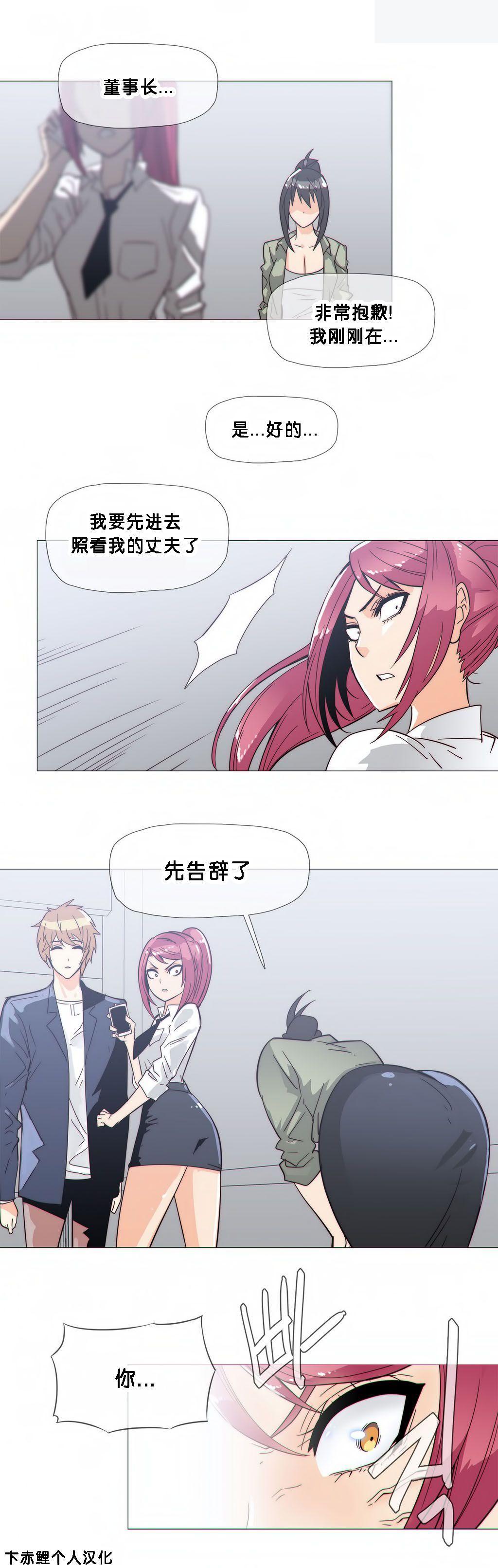 HouseHold Affairs 【卞赤鲤个人汉化】1~33话(持续更新中) 458