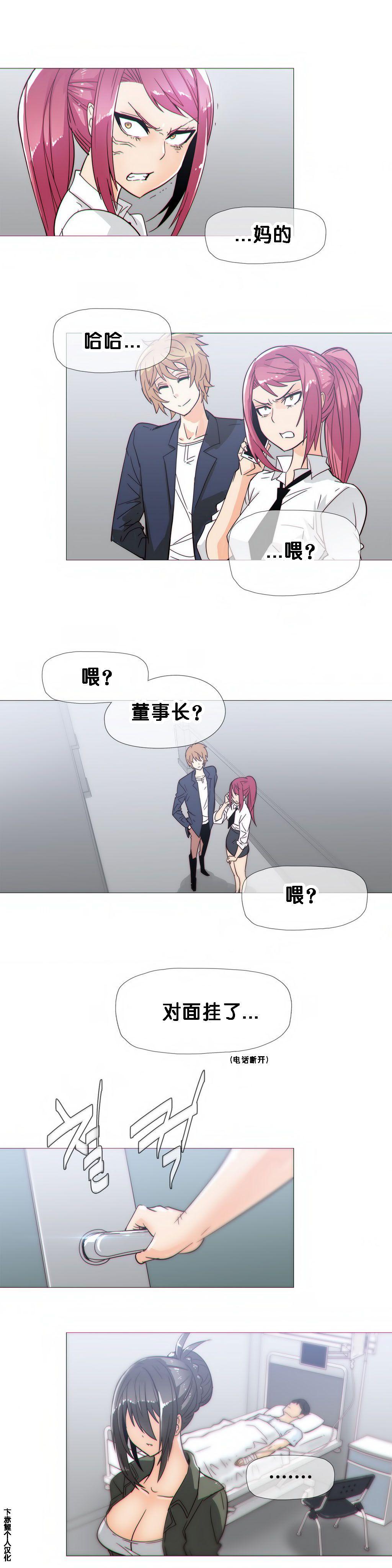 HouseHold Affairs 【卞赤鲤个人汉化】1~33话(持续更新中) 460