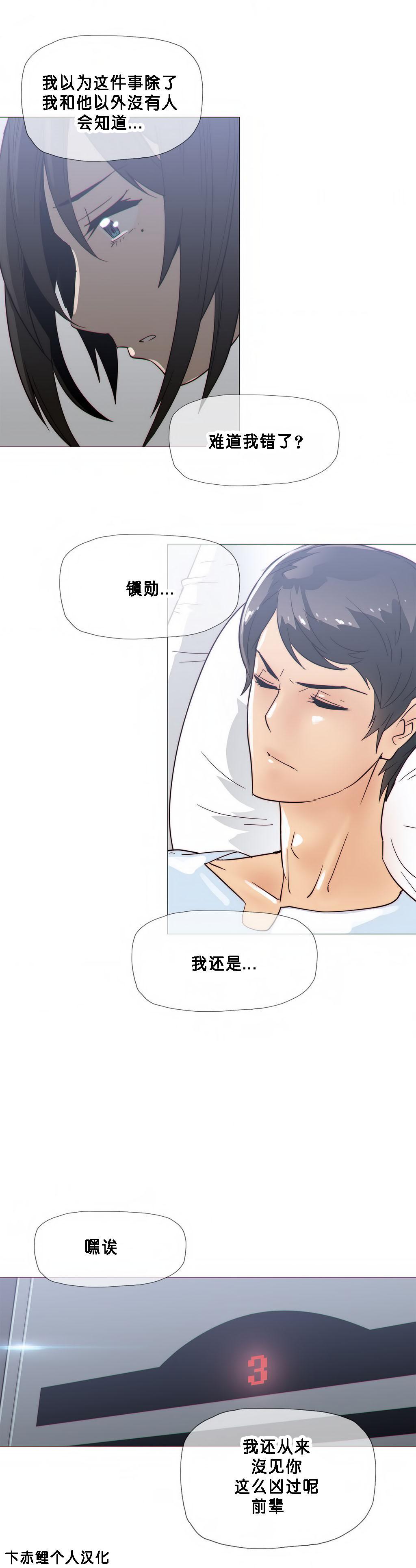 HouseHold Affairs 【卞赤鲤个人汉化】1~33话(持续更新中) 462