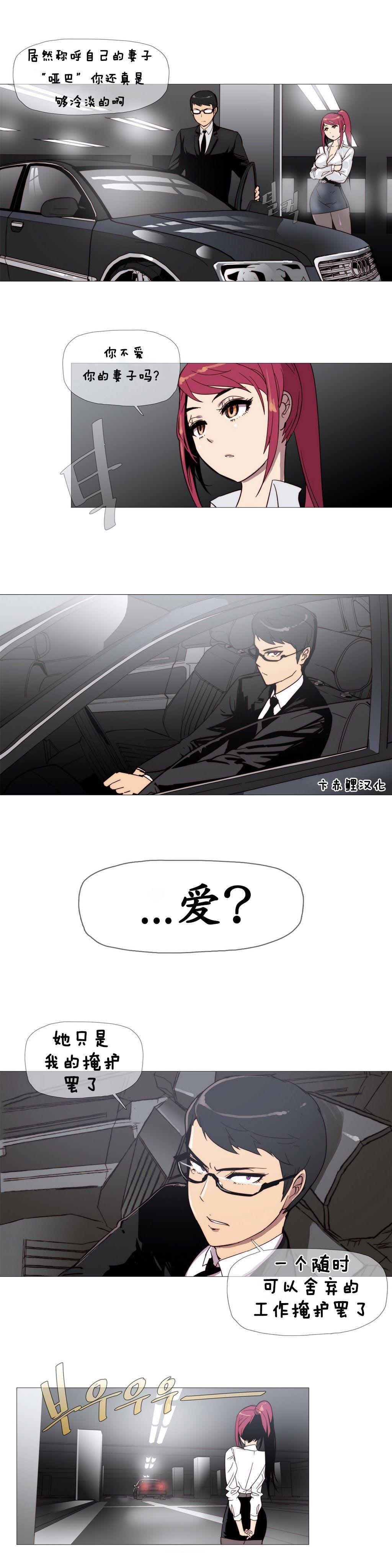 HouseHold Affairs 【卞赤鲤个人汉化】1~33话(持续更新中) 46