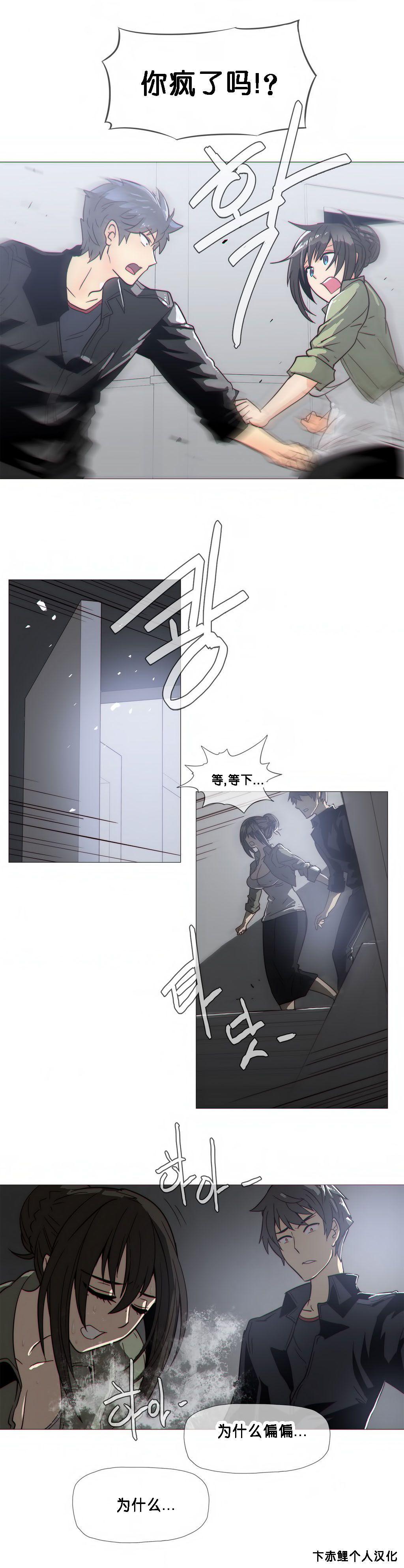 HouseHold Affairs 【卞赤鲤个人汉化】1~33话(持续更新中) 469