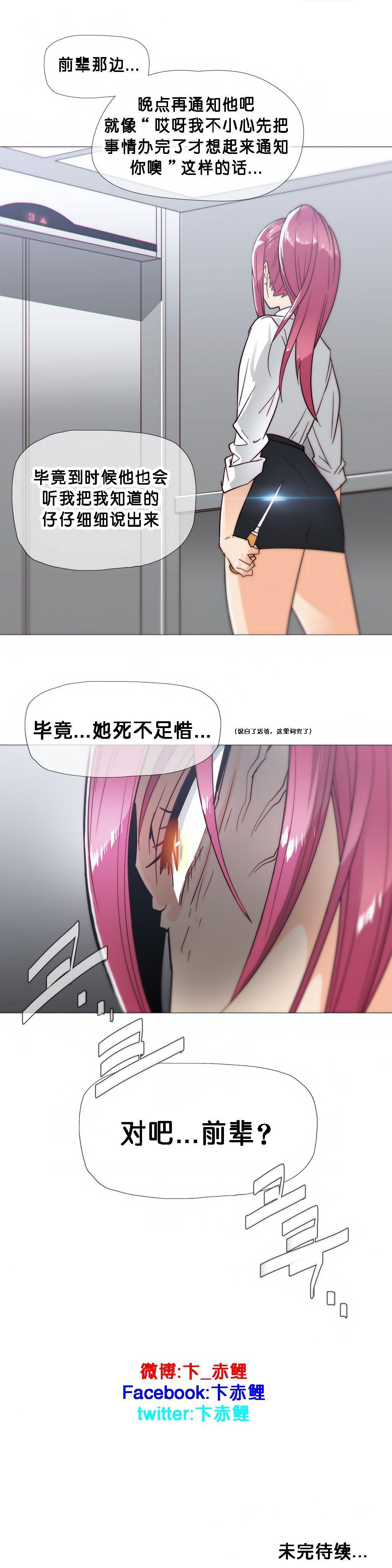 HouseHold Affairs 【卞赤鲤个人汉化】1~33话(持续更新中) 473
