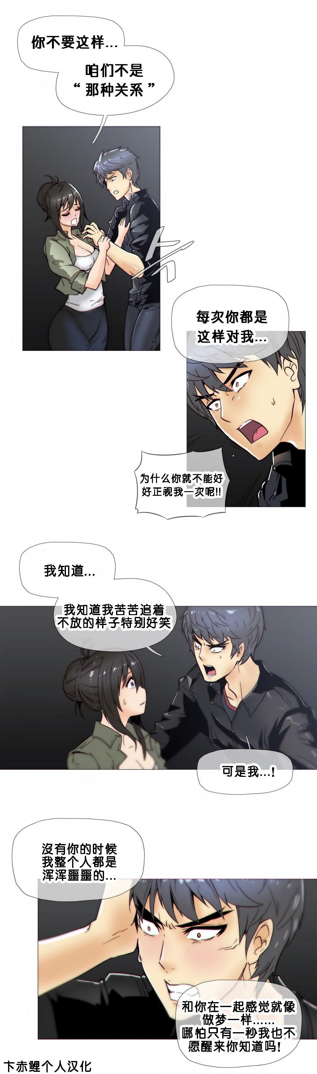 HouseHold Affairs 【卞赤鲤个人汉化】1~33话(持续更新中) 475