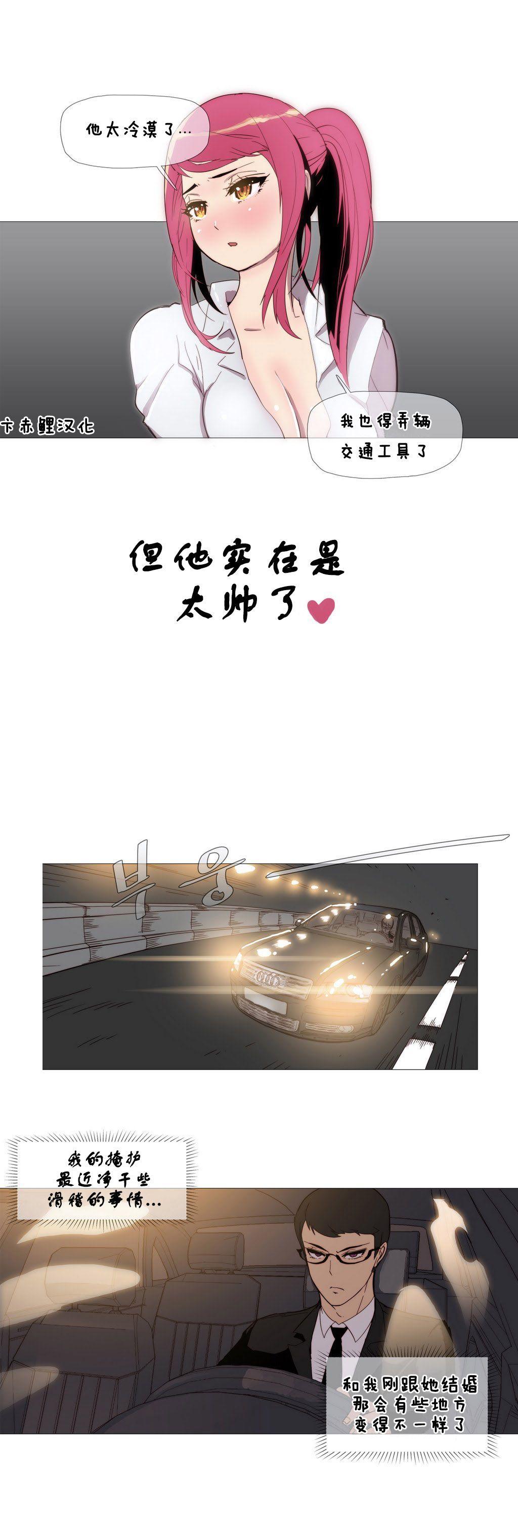 HouseHold Affairs 【卞赤鲤个人汉化】1~33话(持续更新中) 47