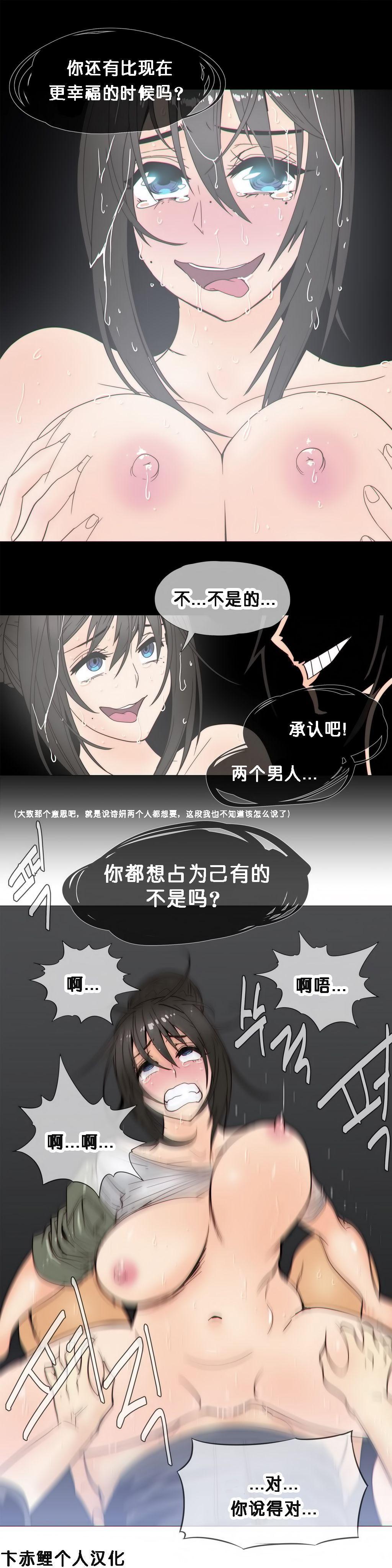 HouseHold Affairs 【卞赤鲤个人汉化】1~33话(持续更新中) 486