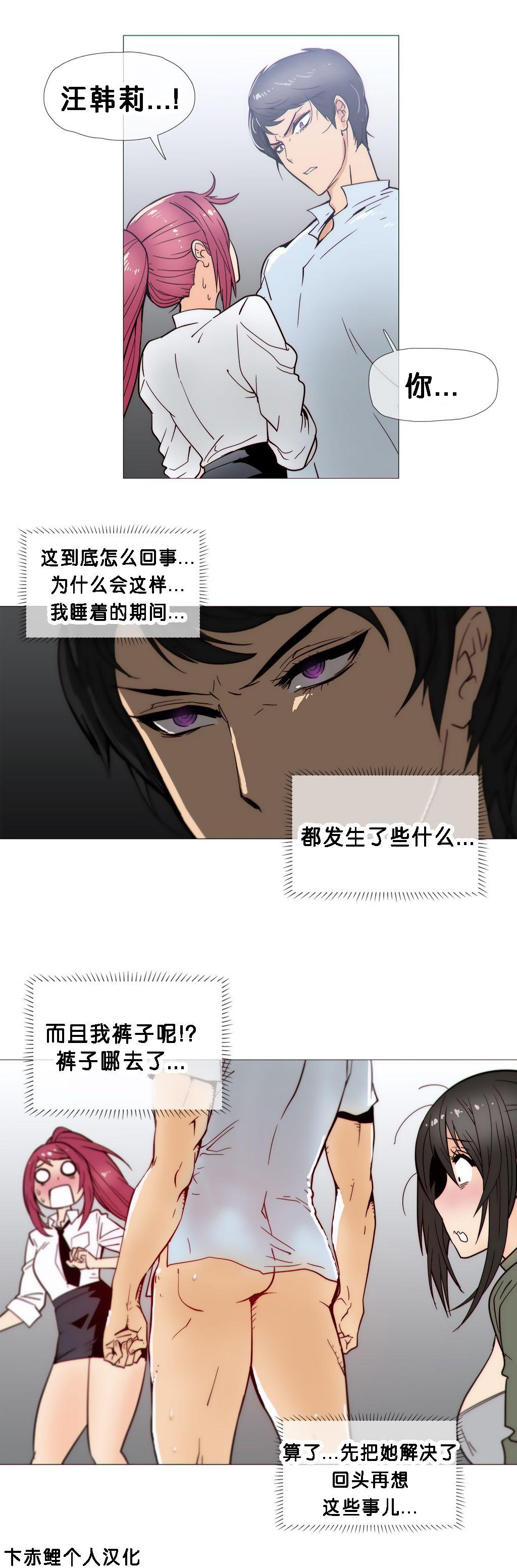 HouseHold Affairs 【卞赤鲤个人汉化】1~33话(持续更新中) 502