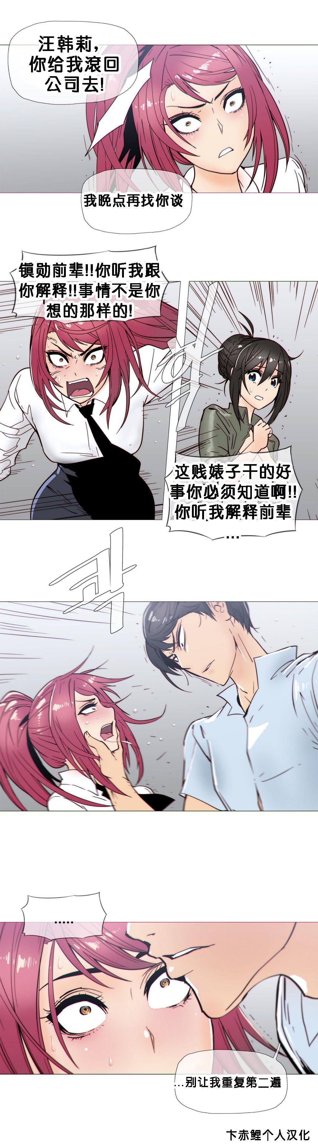 HouseHold Affairs 【卞赤鲤个人汉化】1~33话(持续更新中) 503