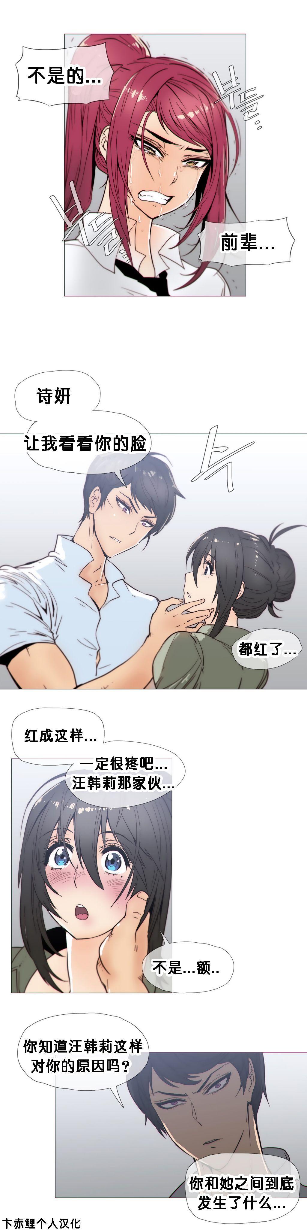 HouseHold Affairs 【卞赤鲤个人汉化】1~33话(持续更新中) 505