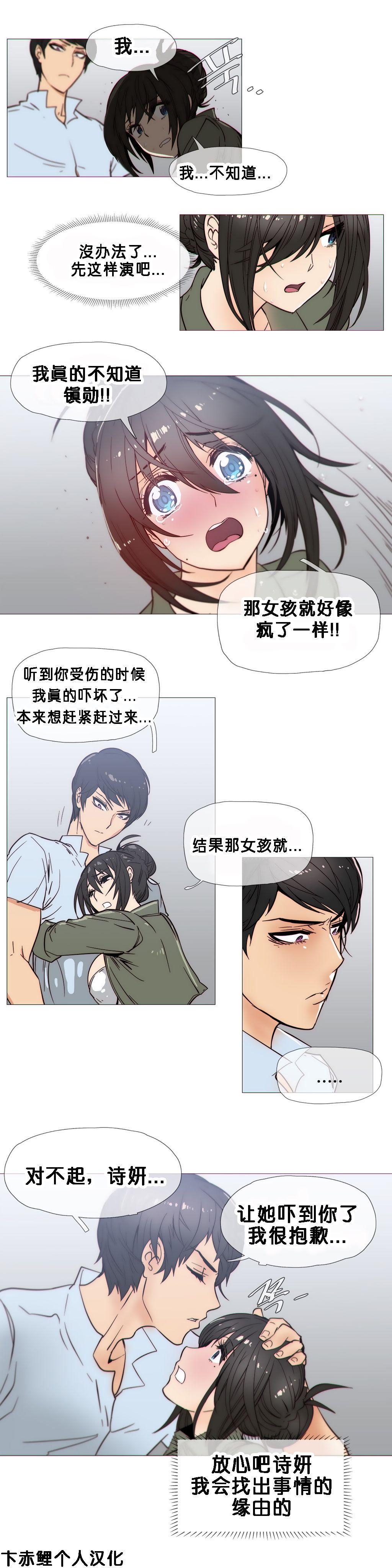 HouseHold Affairs 【卞赤鲤个人汉化】1~33话(持续更新中) 506