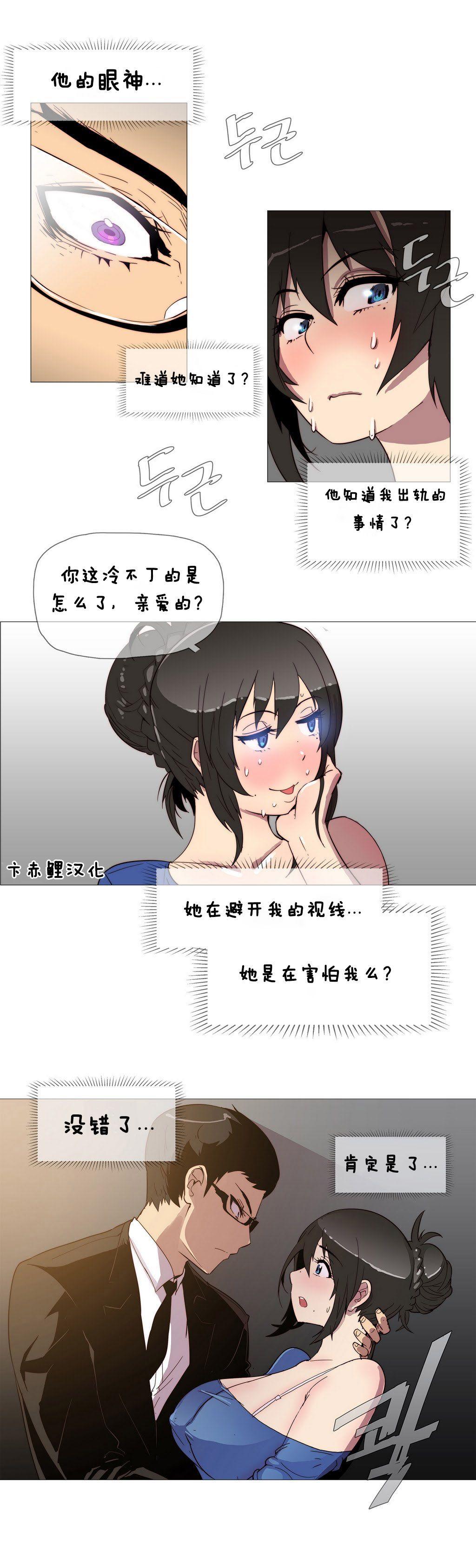 HouseHold Affairs 【卞赤鲤个人汉化】1~33话(持续更新中) 50