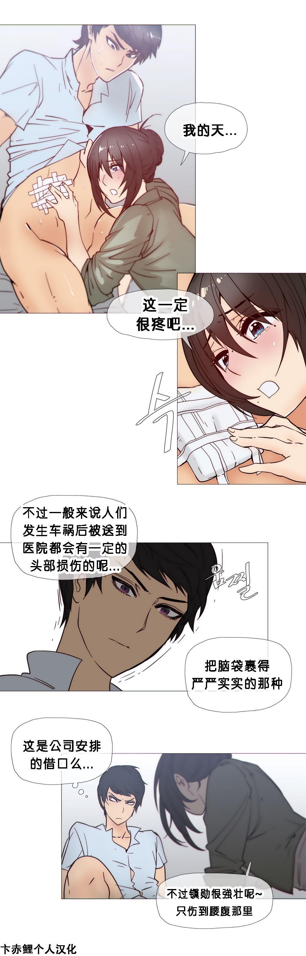 HouseHold Affairs 【卞赤鲤个人汉化】1~33话(持续更新中) 510