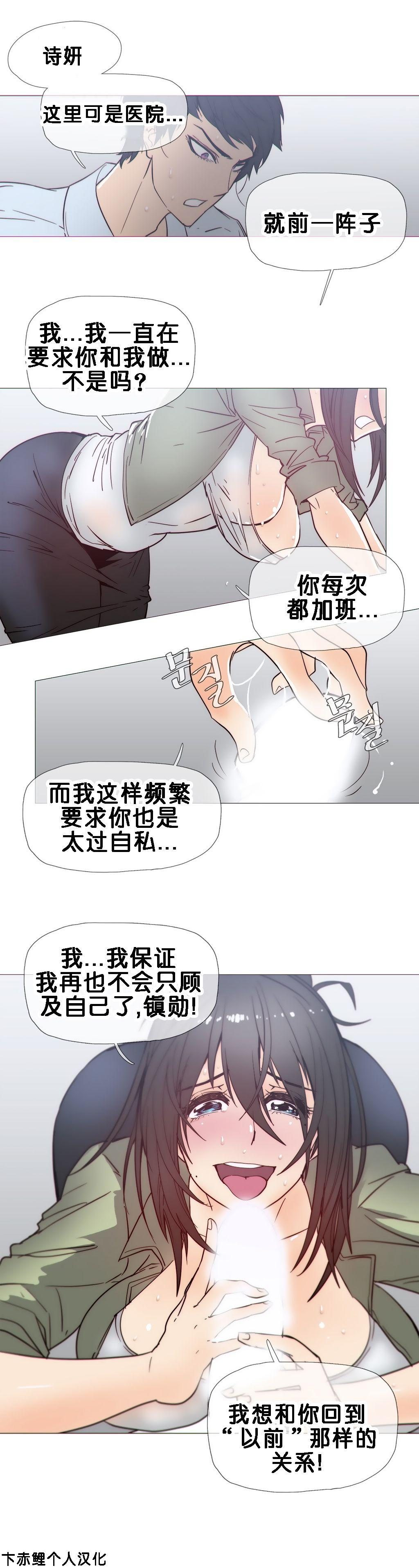 HouseHold Affairs 【卞赤鲤个人汉化】1~33话(持续更新中) 512
