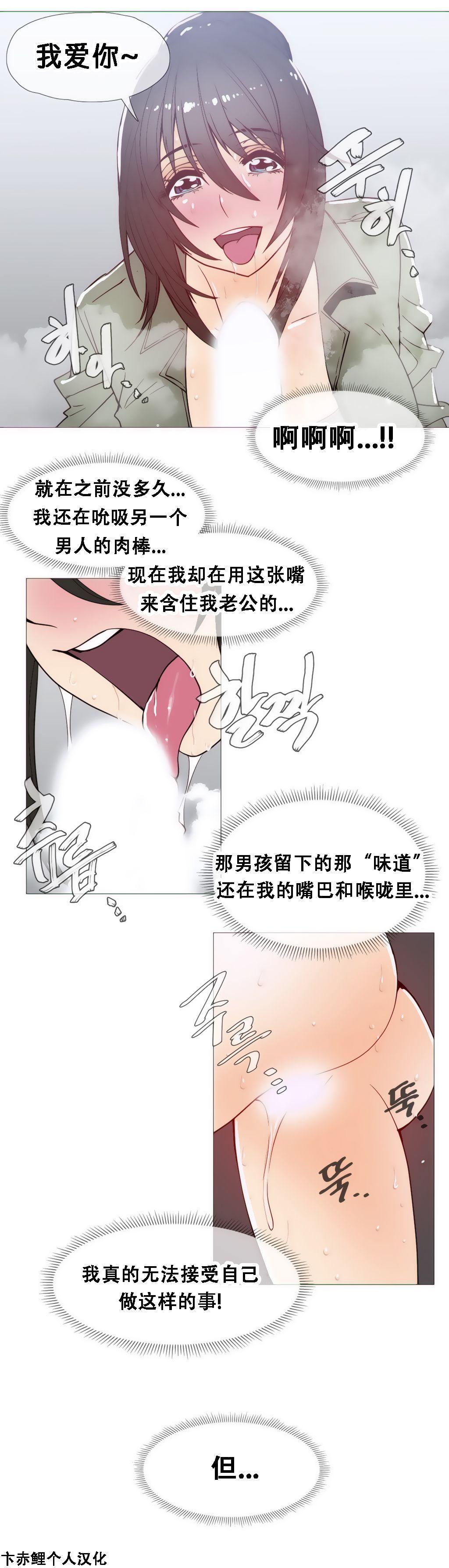HouseHold Affairs 【卞赤鲤个人汉化】1~33话(持续更新中) 514