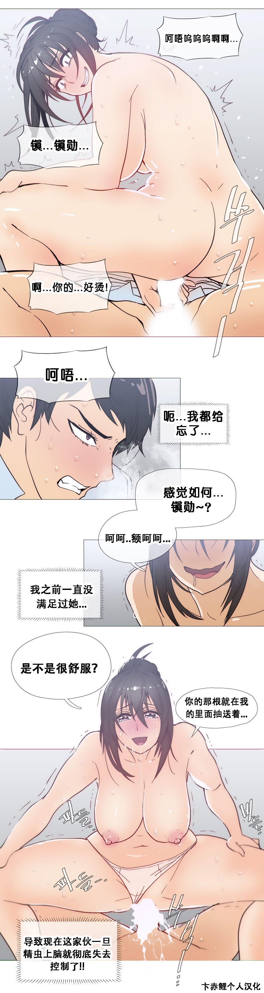HouseHold Affairs 【卞赤鲤个人汉化】1~33话(持续更新中) 517