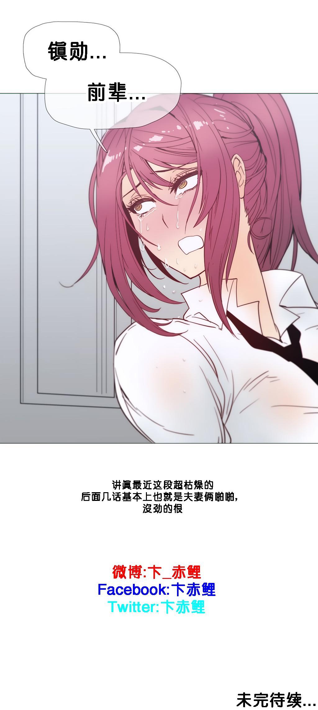 HouseHold Affairs 【卞赤鲤个人汉化】1~33话(持续更新中) 522