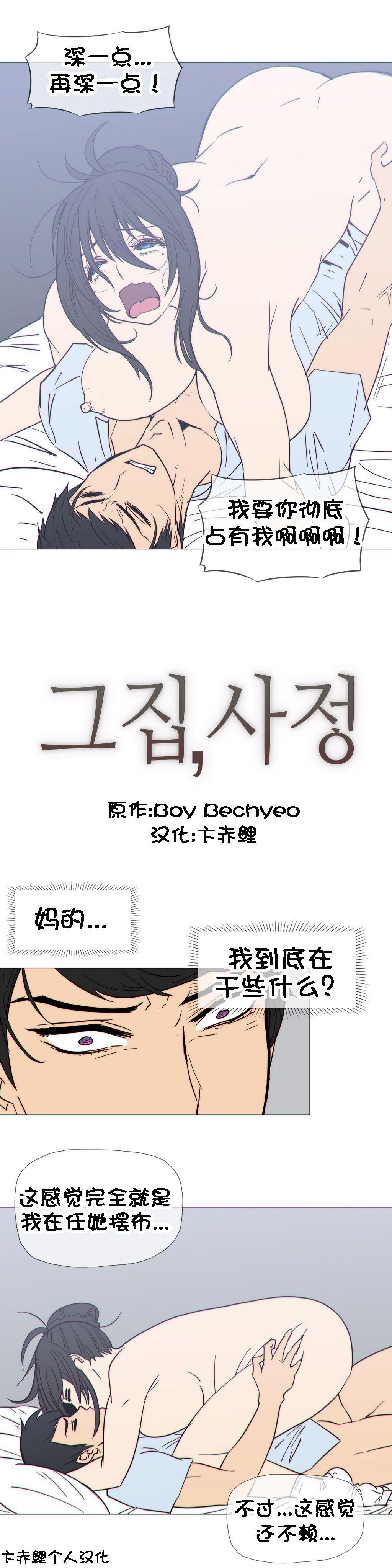 HouseHold Affairs 【卞赤鲤个人汉化】1~33话(持续更新中) 524